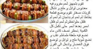 طبخ جزائري بالصور