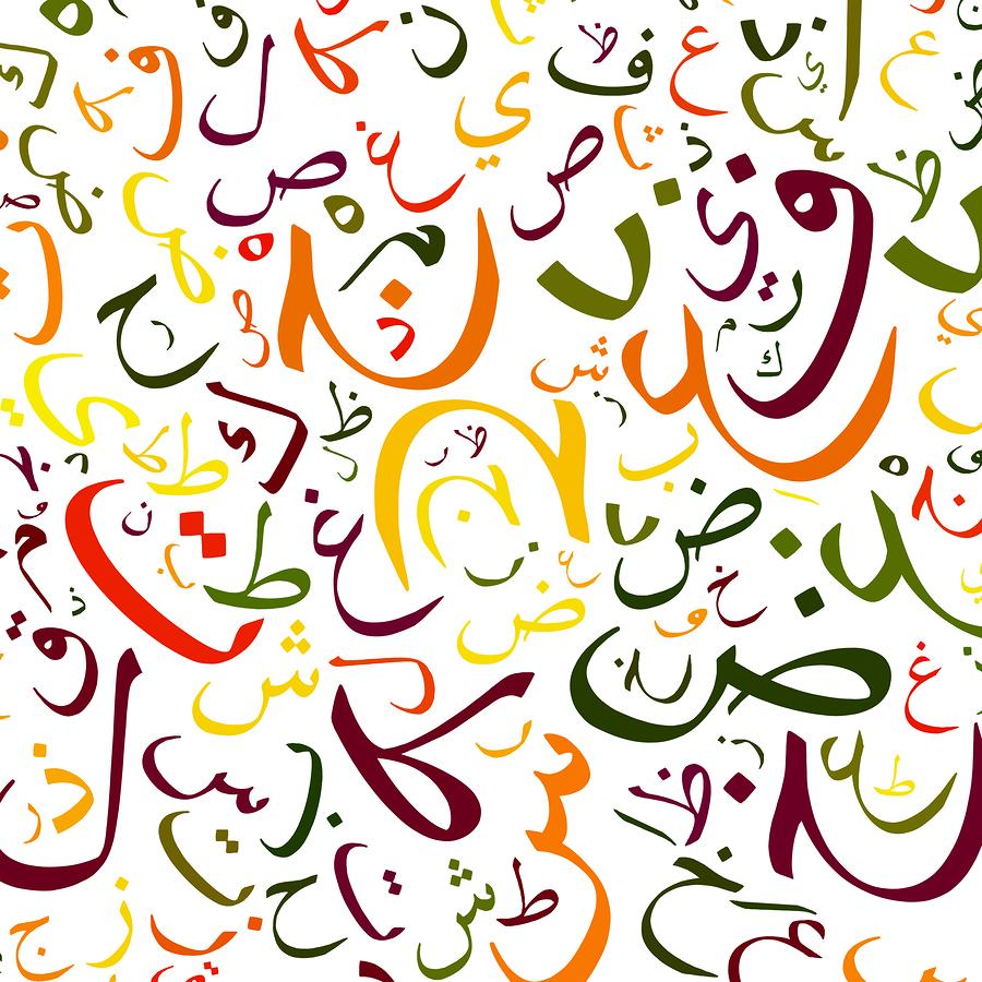 خلفيات حروف عربية افضل جديد