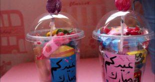 افكار للعيد